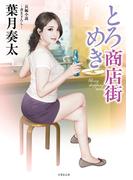 とろめき商店街(竹書房文庫)
