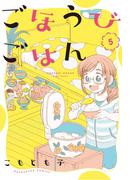 ごほうびごはん 5巻(芳文社コミックス)