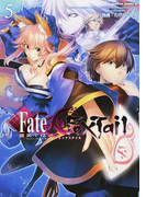 フェイト/エクストラCCC FoxTail 5 (角川コミックス・エース)(角川コミックス・エース)