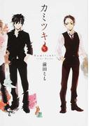 カミツキ 5 (シルフコミックス)(シルフコミックス)
