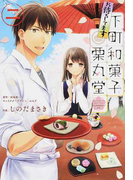 お待ちしてます下町和菓子栗丸堂 2 (シルフコミックス)(シルフコミックス)
