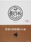ザ・歌伴 特選 希望の昭和懐メロ編 昭和6〜30年
