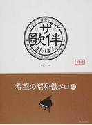 ザ・歌伴 特選 希望の昭和懐メロ編 昭和6〜30年 (ピアノ伴奏シリーズ)