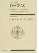ドヴォルジャーク交響曲第9番ホ短調作品95〈新世界から〉 (zen‐on score)