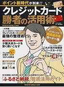 クレジットカード勝者の活用術 ポイント新時代が到来!! (TOWN MOOK)(TOWN MOOK)