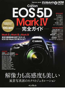 Canon EOS 5D MarkⅣ完全ガイド 解像力も高感度も美しい 風景写真派のネクストジェネレーション (impress mook DCM MOOK)(impress mook)