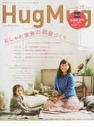 HugMug Vol.18 おしゃれ家族の部屋づくり (別冊家庭画報)(別冊家庭画報)