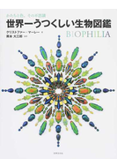 世界一うつくしい生物図鑑 かたちと色、その不思議