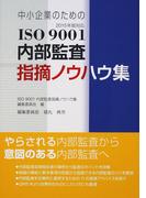 中小企業のためのISO9001内部監査指摘ノウハウ集 2015年版対応 第3版