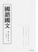 国語国文 第85巻第11号