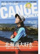 カヌーワールド VOL.13 北海道大好き。 (KAZIムック)(KAZIムック)