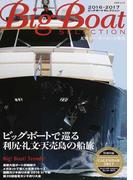 Big Boat SELECTION 大型モーターボート撰集 2016−2017 ビッグボートで巡る利尻・礼文・天売島の船旅 (KAZIムック)(KAZIムック)