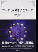 ヨーロッパ経済とユーロ