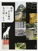 朝日文左衛門と歩く名古屋のまち