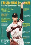 野球雲 Vol.8 「鉄道と野球」の旅路