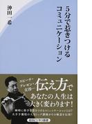 5分で惹きつけるコミュニケーション (経法ビジネス新書)