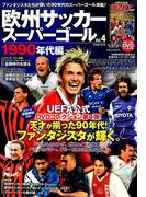 欧州サッカースーパーゴール Vol.4 1990年代編 付属資料:DVD-VIDEO(1枚)