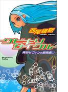 【セット商品】 西尾維新『戯言』シリーズ 9冊セット≪完結≫