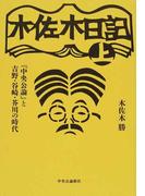 木佐木日記 上 『中央公論』と吉野・谷崎・芥川の時代