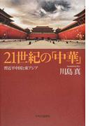 21世紀の「中華」 習近平中国と東アジア