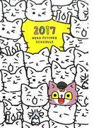 猫ピッチャー手帳2017 - まいにちミーちゃん