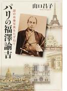 パリの福澤諭吉 謎の肖像写真をたずねて