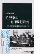 毛沢東の対日戦犯裁判 中国共産党の思惑と1526名の日本人 (中公新書)(中公新書)