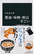 醬油・味噌・酢はすごい 三大発酵調味料と日本人 (中公新書)(中公新書)