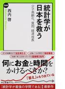 統計学が日本を救う 少子高齢化、貧困、経済成長 (中公新書ラクレ)(中公新書ラクレ)
