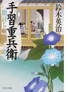 闇討ち斬 改版 新装版 (中公文庫 手習重兵衛)(中公文庫)