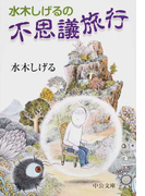 水木しげるの不思議旅行 (中公文庫)(中公文庫)