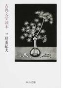 古典文学読本 (中公文庫)(中公文庫)