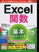 Excel関数基本マスターブック 2016/2013/2010/2007対応