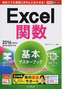 Excel関数基本マスターブック 2016/2013/2010/2007対応 (できるポケット)(できるポケット)