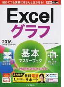 Excelグラフ基本マスターブック 2016/2013/2010対応 (できるポケット)