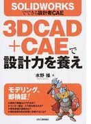 3D CAD+CAEで設計力を養え SOLIDWORKSでできる設計者CAE