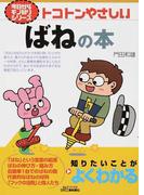トコトンやさしいばねの本 (B&Tブックス 今日からモノ知りシリーズ)