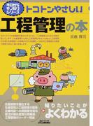 トコトンやさしい工程管理の本