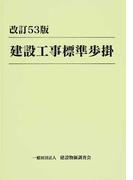建設工事標準歩掛 改訂53版
