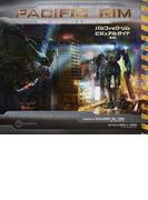 パシフィック・リムビジュアルガイド WARNER BROS.PICTURES&LEGENDARY PICTURES 普及版 (ShoPro Books)