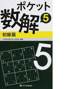 ポケット数解 5初級篇
