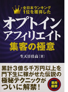 オプトインアフィリエイト集客の極意 全日本ランキング1位を獲得した