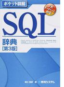 SQL辞典 第3版
