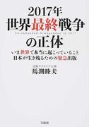 2017年世界最終戦争の正体 いま世界で本当に起こっていること日本が生き残るための緊急出版