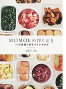 MOMOEの作りおき 1つの食材で作る小さいおかず