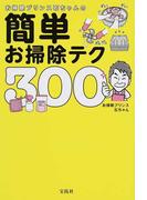 お掃除プリンス石ちゃんの簡単お掃除テク300