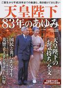 天皇陛下83年のあゆみ ご誕生から平成28年までの軌跡と、抱き続けてきた思い