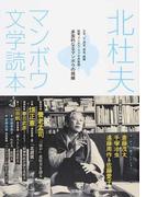 北杜夫マンボウ文学読本 文学、父・茂吉、昆虫、医師 躁鬱、マンボウ・マブゼ共和国…多面的なるマンボウの視線