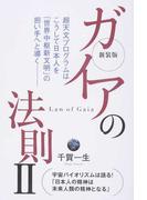 ガイアの法則 新装版 2 超天文プログラムはこうして日本人を「世界中枢新文明」の担い手へと導く