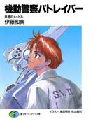 【全1-5セット】機動警察パトレイバー(富士見ファンタジア文庫)